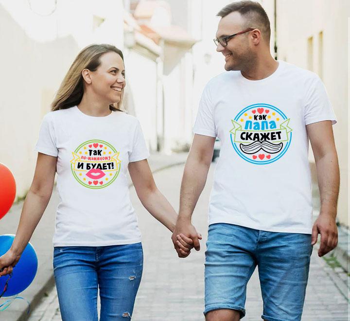 """Парные футболки для папы и мамы """"Как папа скажет/Так по-маминому будет"""""""