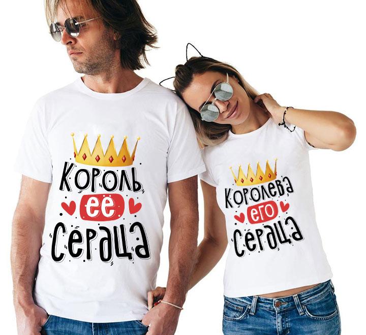 """Парные футболки """"Король/королева сердца  - 2"""""""