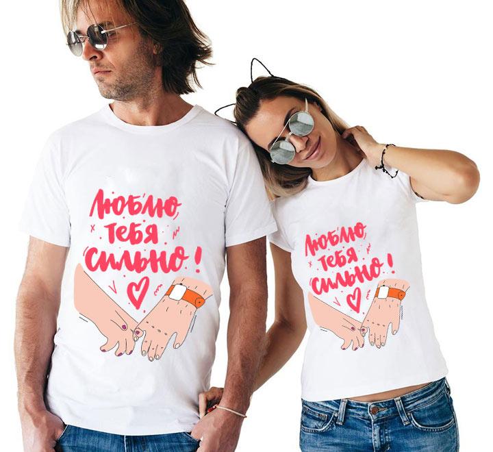 """Парные футболки для влюбленных """"Люблю тебя сильно"""" руки"""