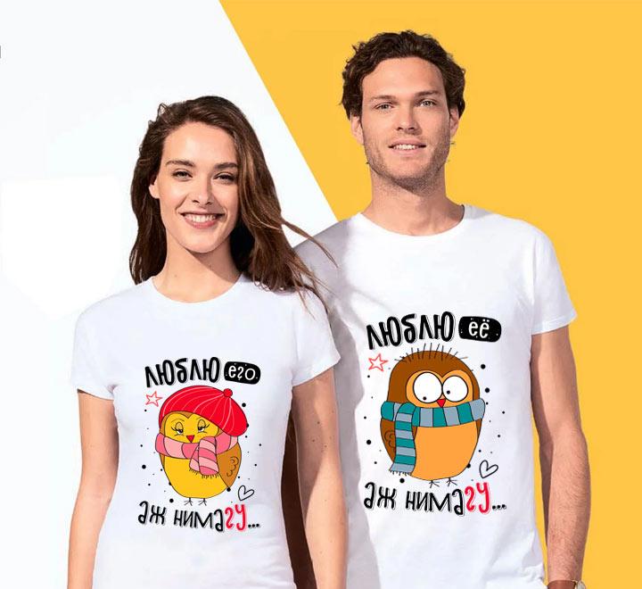 """Парные футболки """"Люблю его/её, аж не могу"""""""