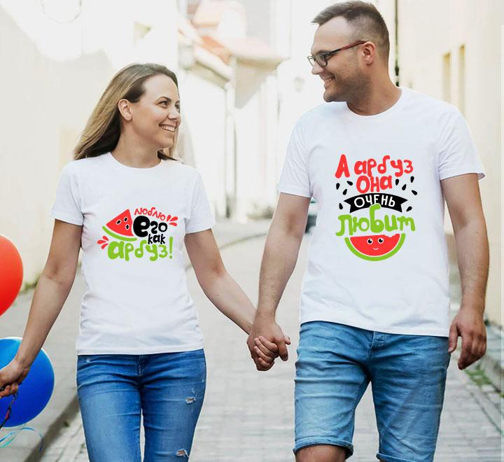"""Парные футболки """"Люблю его как арбуз/А арбуз она очень любит"""""""