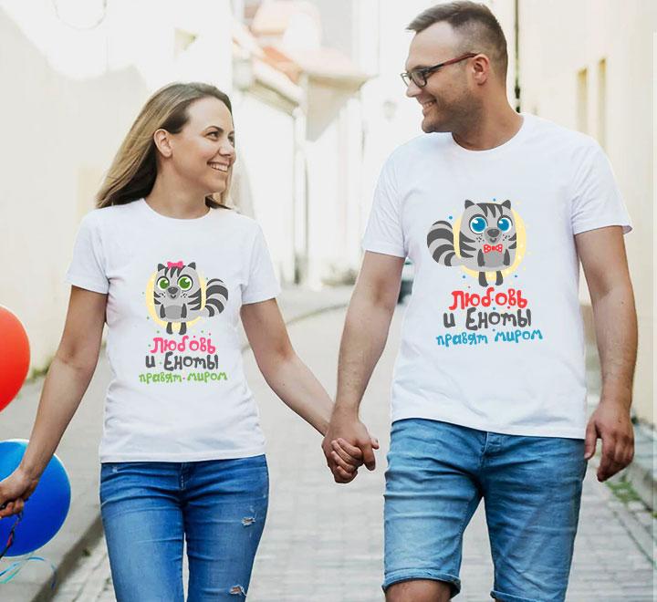"""Парные футболки для влюбленных """"Любовь и еноты"""""""