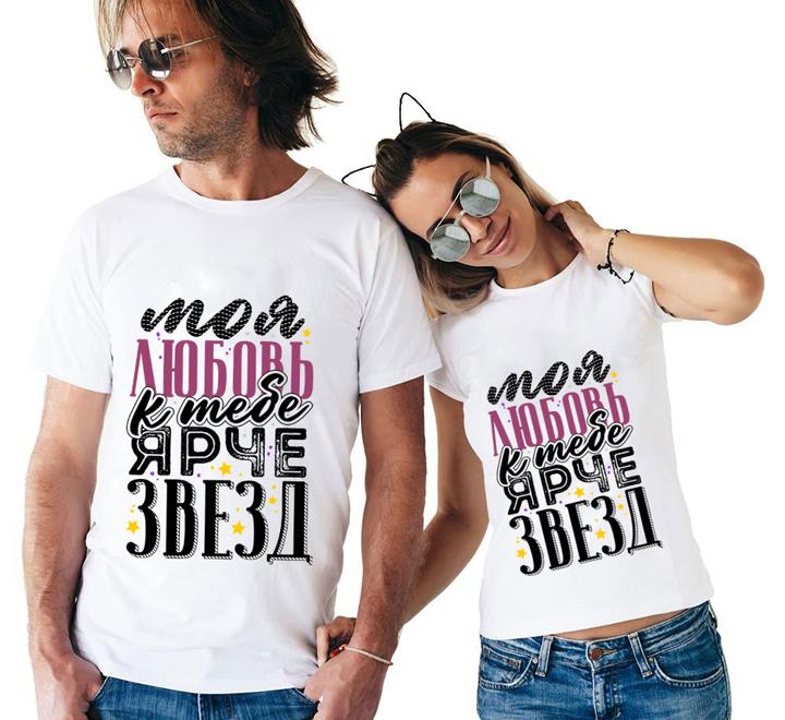 """Парные футболки с надписью """"Моя любовь к тебе ярче звезд"""""""