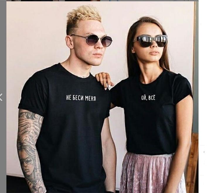"""Парные футболки для двоих с надписями """"Не беси меня. Ой, все"""""""