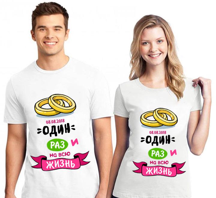 """Свадебные футболки """"Один раз и на всю жизнь"""" ваша дата"""