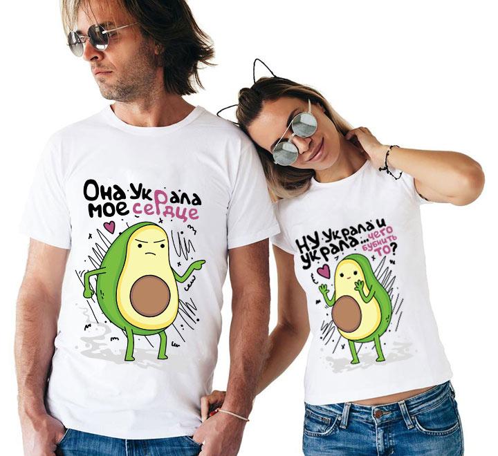 """Парные футболки """"Она украла моё сердце"""" авокадо"""