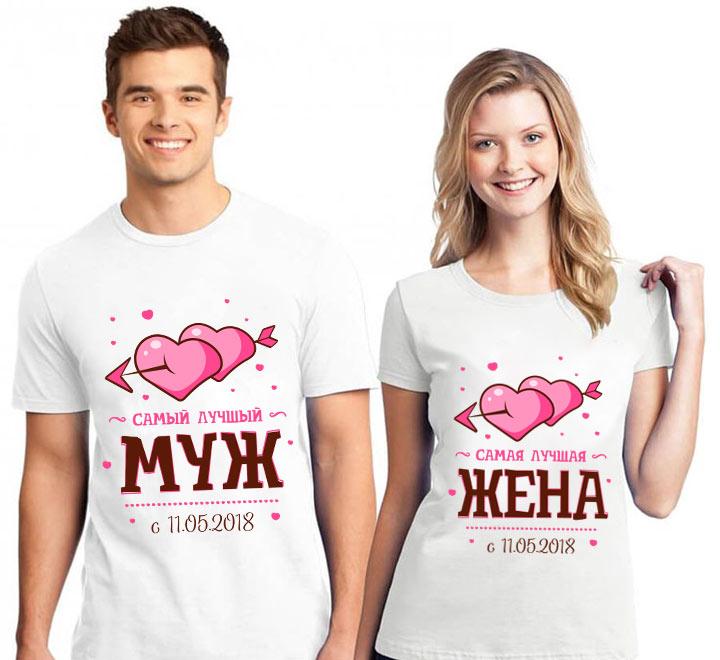 """Парные футболки """"Самый лучший муж/жена"""" с вашей датой"""
