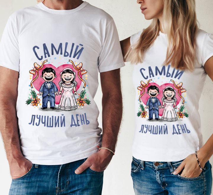 """Свадебные футболки """"Самый лучший день"""" свадьба"""