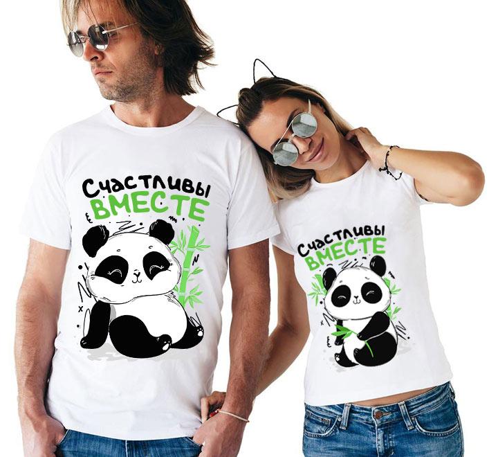 """Парные футболки """"Счастливы вместе"""" панды"""