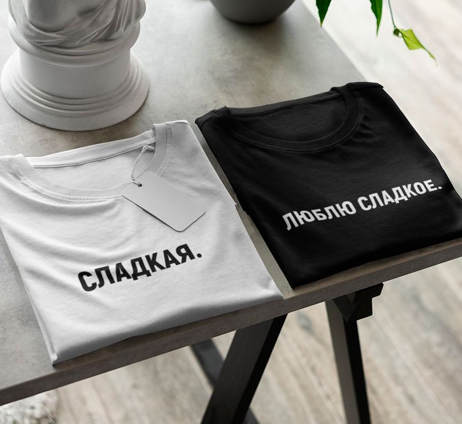"""Парные футболки для двоих """"Сладкая. Люблю сладкое"""" надпись"""