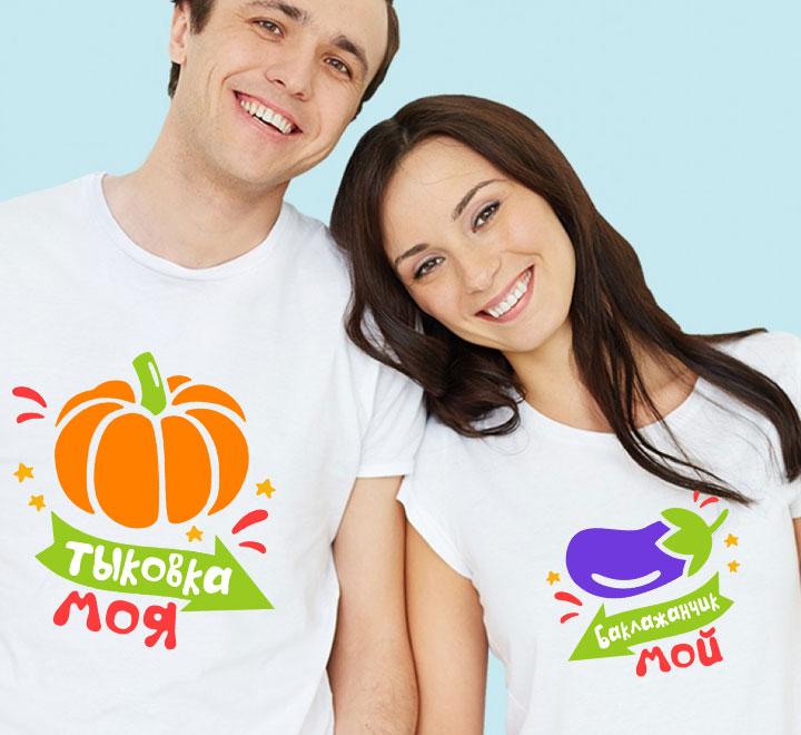 """Парные футболки для влюбленных """"Тыковка моя/Баклажанчик мой"""""""