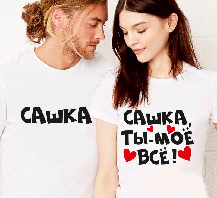 """Парные футболки """"Ты мое все"""" Ваше имя на заказ!"""