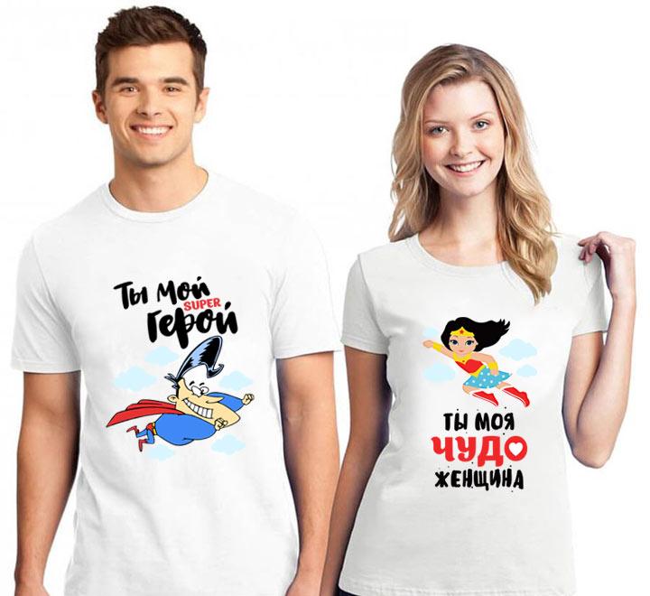 """Парные футболки """"Ты мой супергерой, ты моя чудо-женщина"""""""