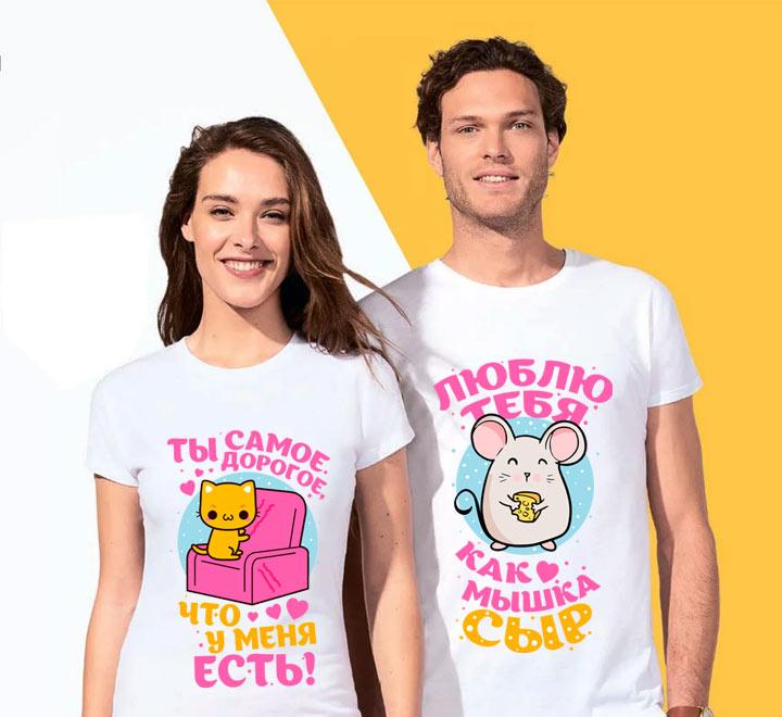 """Парные футболки """"Ты — самое дорогоее, что у меня есть..."""""""