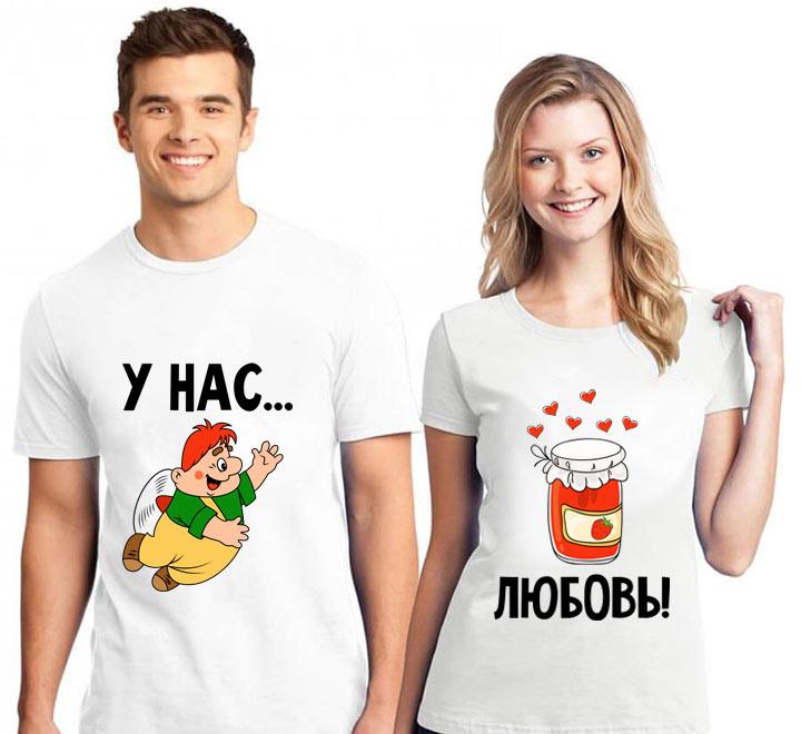 """Парные футболки """"У нас любовь"""" карлсон"""