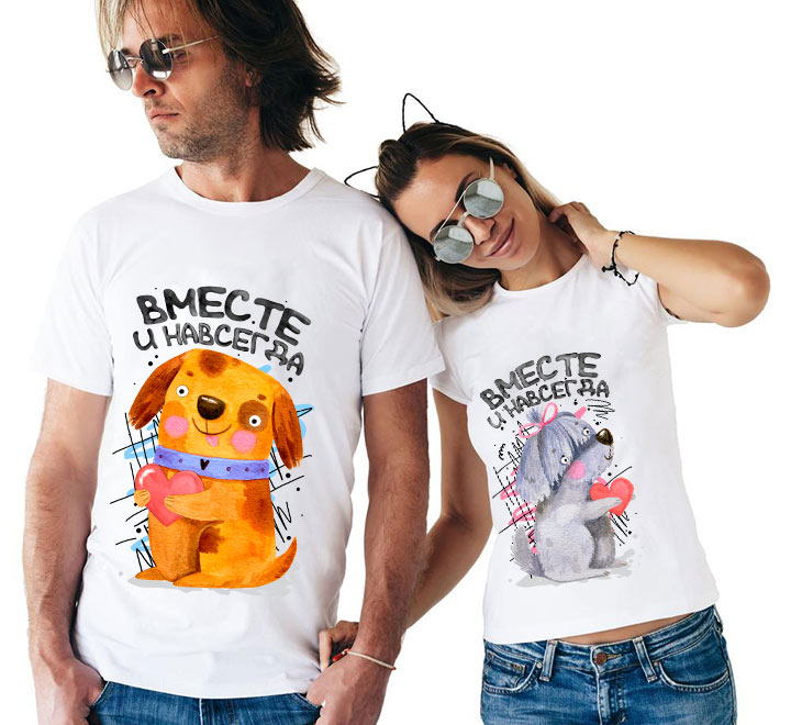 """Парные футболки """"Вместе и навсегда"""" собачки"""