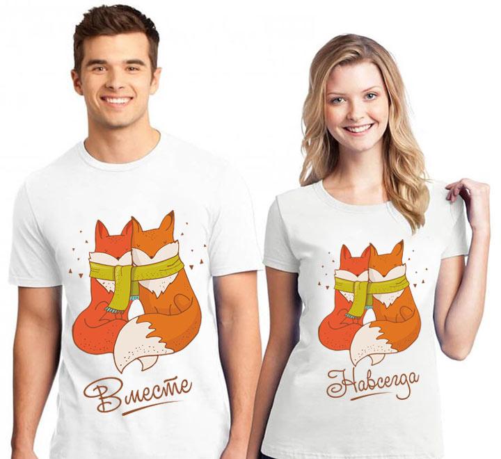 """Парные футболки """"Вместе навсегда"""" лисы"""
