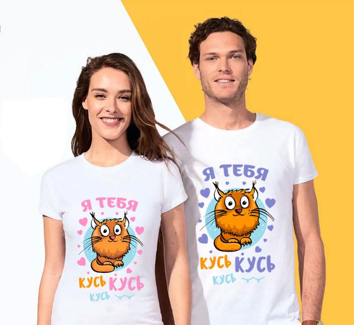 """Парные футболки """"Я тебя кусь"""" коты"""