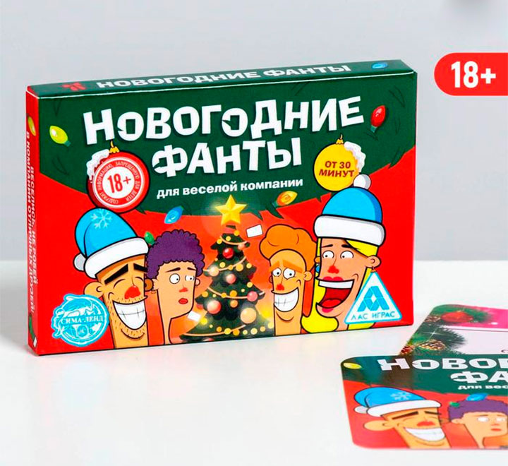 Игра для компании «Новогодние фанты» 18+