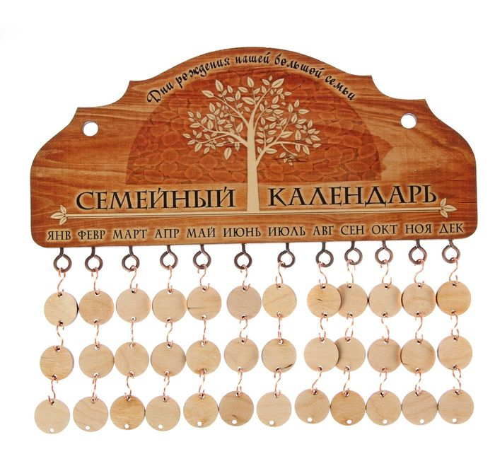 """Семейный календарь""""Древо"""""""