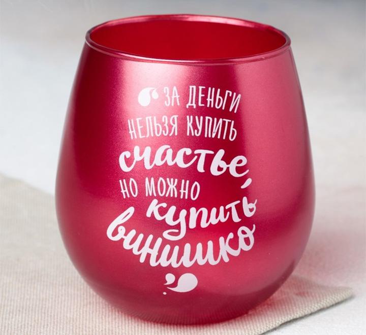 """Стакан """"Нельзя купить счастье, но можно купить винишко"""""""