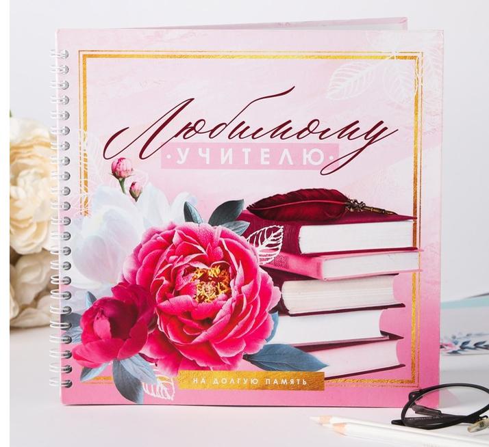 Книга пожеланий на пружине «Любимому учителю» 40 листов