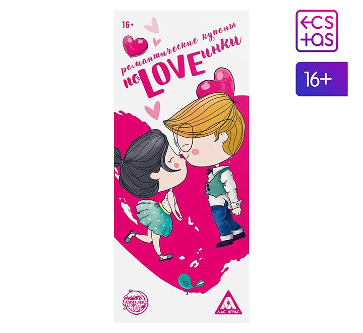 Романтические купоны для двоих «Love is..» половинки