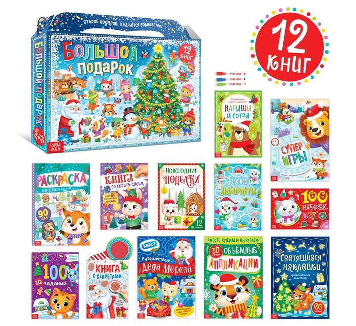 """Новогодний набор 2022 """"Буква-Ленд"""", 12 книг в подарочной коробке"""