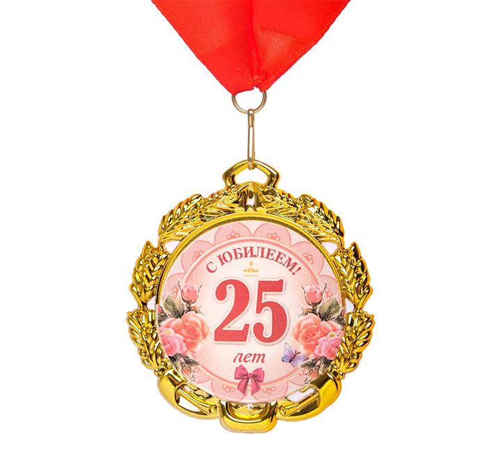 """Медаль """"С юбилеем 25 лет"""" с лентой"""