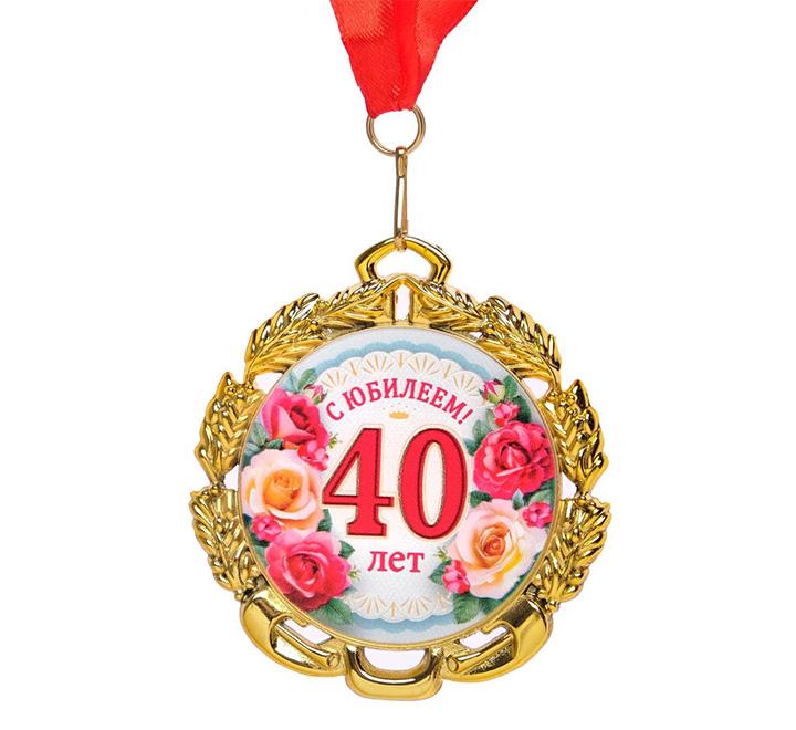 """Медаль """"С юбилеем 40 лет"""" с лентой"""