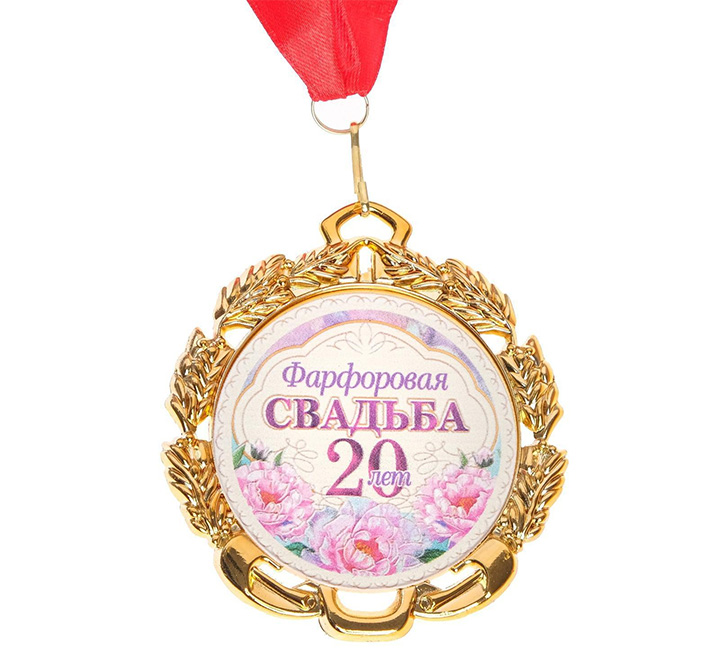"""Медаль свадебная """"Фарфоровая свадьба 20 лет"""" с лентой"""