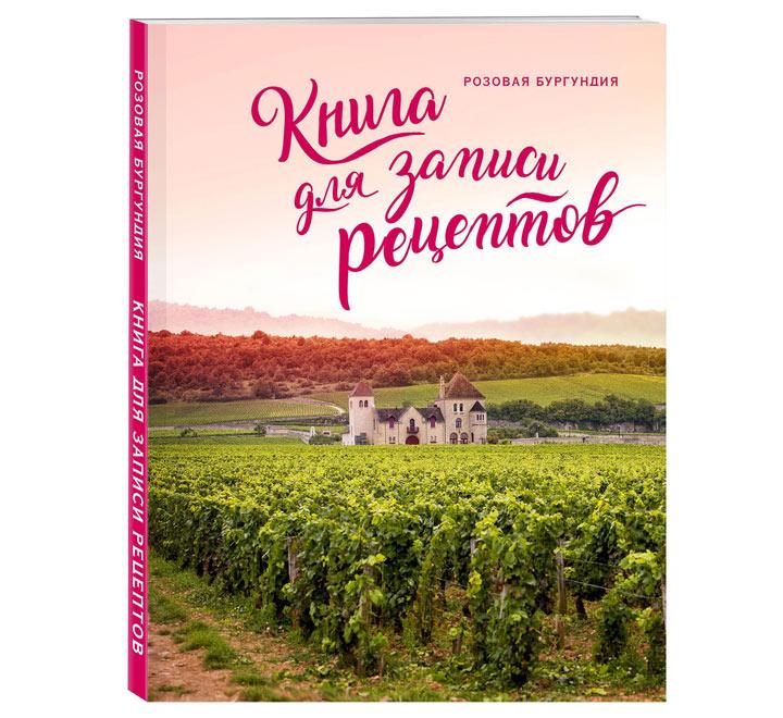 Книга для записи рецептов «Розовая Бургундия»
