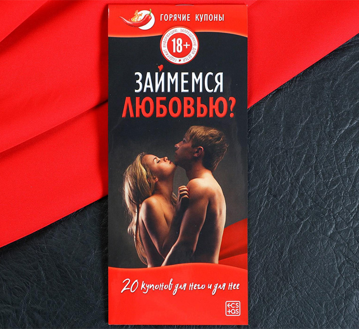 Горячие купоны для двоих «Займемся любовью» 18+