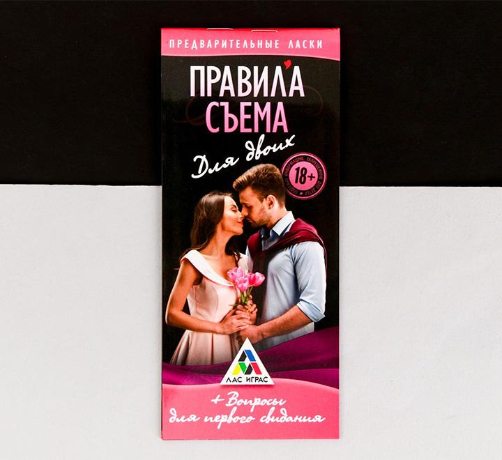 """Игра купоны """"Вопросы для первого свидания"""" романтические"""