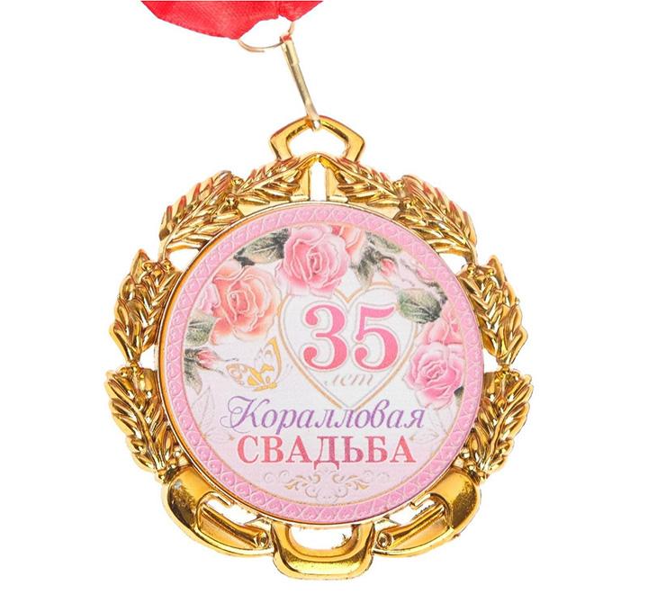 """Медаль свадебная """"Коралловая свадьба 35 лет"""" с лентой"""