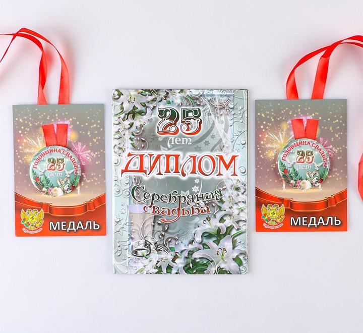 """Набор """"Годовщина свадьбы 25 лет"""" диплом, медали"""