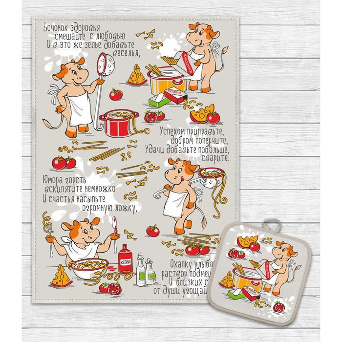 """Кухонный набор """"Веселые рецепты"""" бычки"""