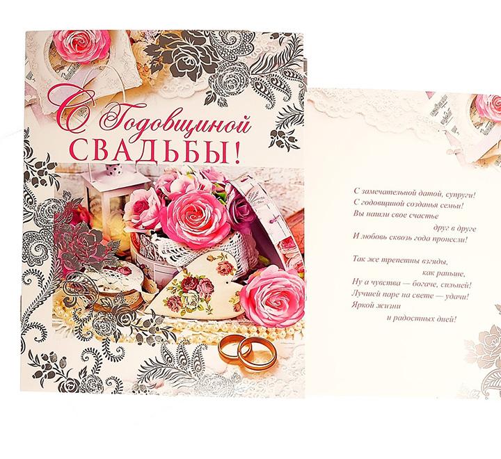 """Большая открытка """"С Годовщиной Свадьбы!"""""""