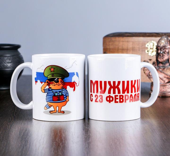 """Кружка """"23 февраля"""" кот"""