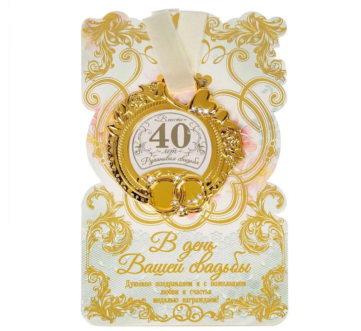 """Медаль свадебная """"Рубиновая свадьба 40 лет"""" в открытке"""