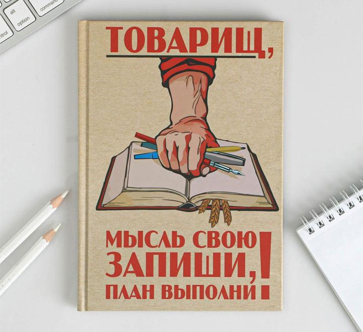 """Ежедневник """"Товарищ, мысль свою запиши, план выполни"""""""