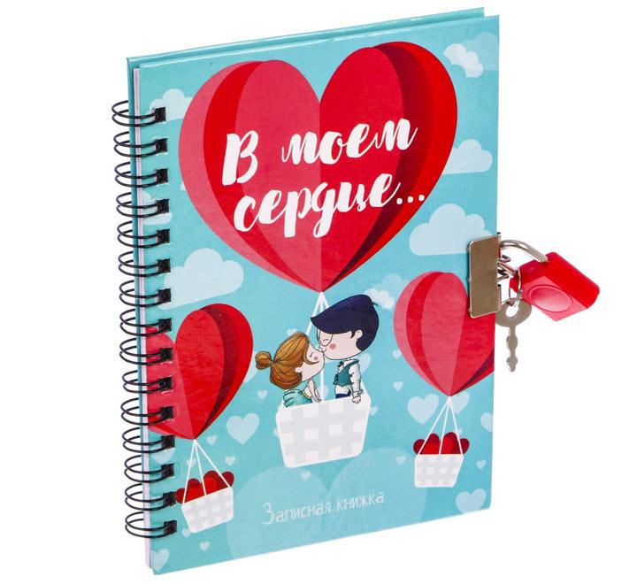 """Записная книжка на замочке """"В моем сердце"""""""