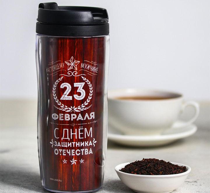 Чай чёрный в термостакане «С Днём защитника Отечества»