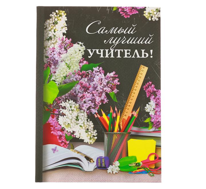 """Ежедневник """"Самый лучший учитель"""" сирень."""