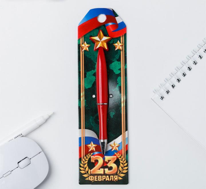 """Ручка со звездой """"23 февраля"""""""