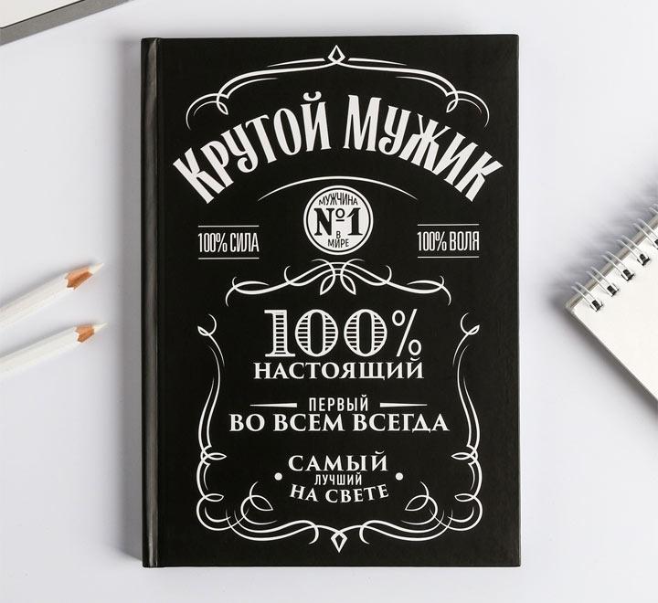 """Ежедневник """"Крутой мужик"""" джек"""