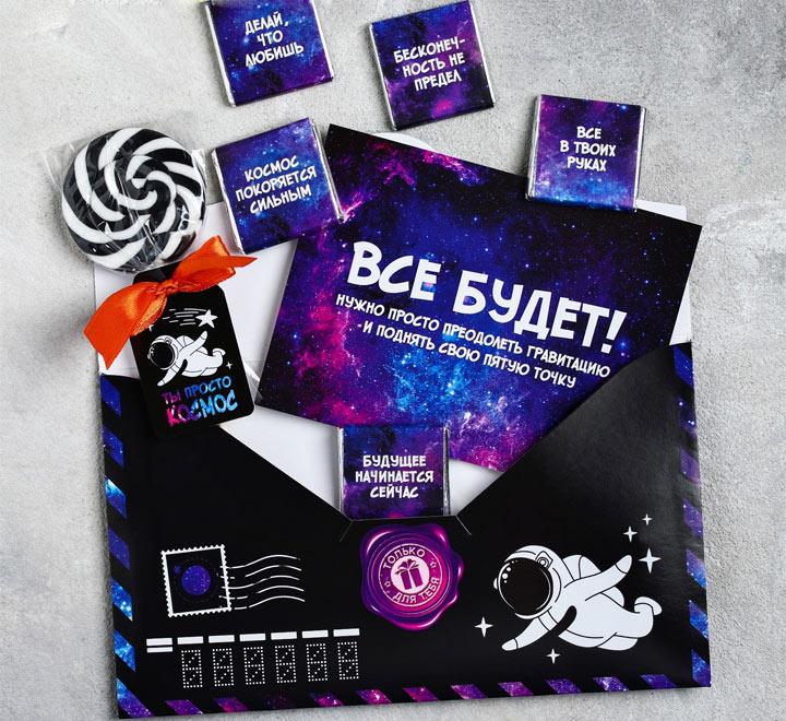 Подарочный набор в конверте «Космос»