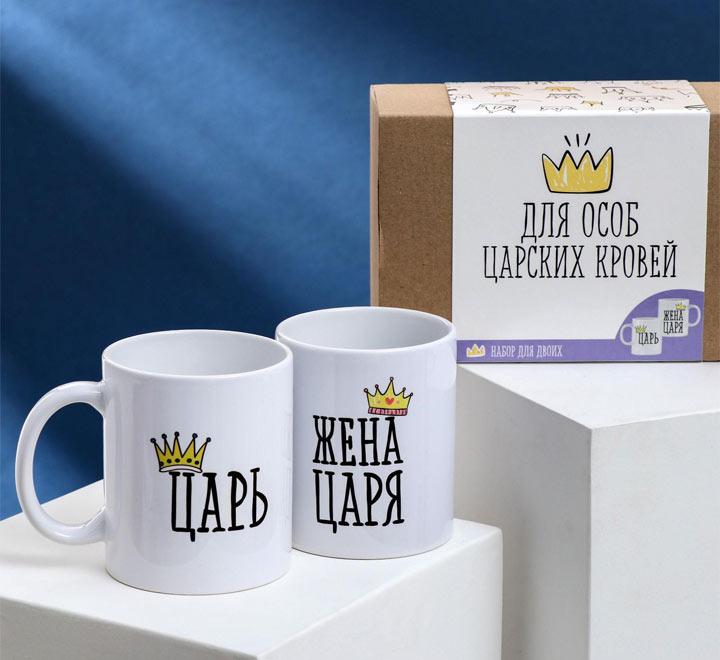 Кружки для двоих «Для особ царских кровей»
