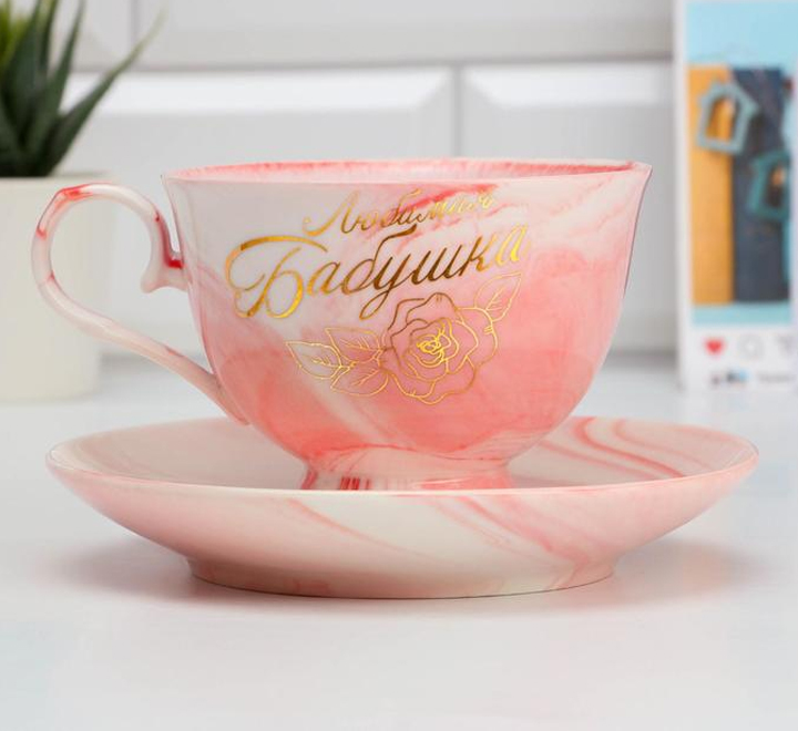 """Чайная пара розовая""""Любимая бабушка""""."""