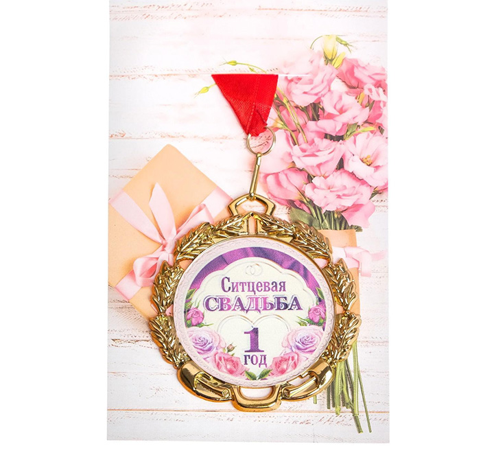 """Медаль свадебная """"Ситцевая свадьба 1 год"""" с лентой"""